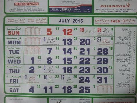 Shia Islamic Calendar Shia Islamic Calendar 1436 Search Results Calendar 2015
