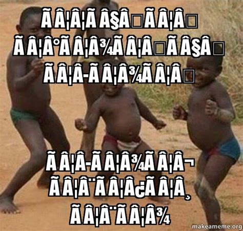 African Kids Meme - dancing african child meme www imgkid com the image