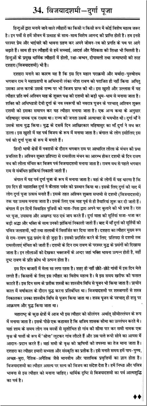 Navratri Essay by Essay On Navratri Festival In