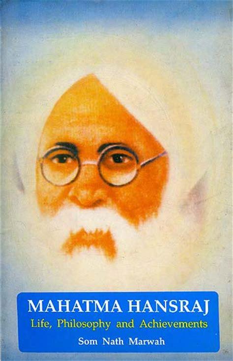mahatma hansraj biography in english mahatma hansraj life philosophy and achievements