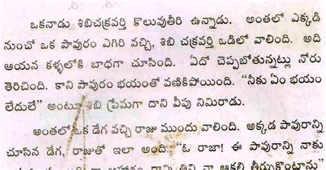 Essay On Small Family In Telugu by Sibi Chakravarthy The Great King About His Kindness Every Kid Must Follow Telugu Web World