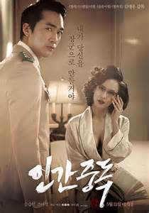 korean film hot ganool video added new full length trailer posters stills and