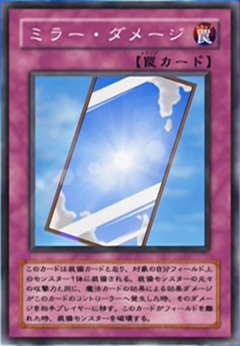 mirror damage yu gi oh fandom powered by wikia