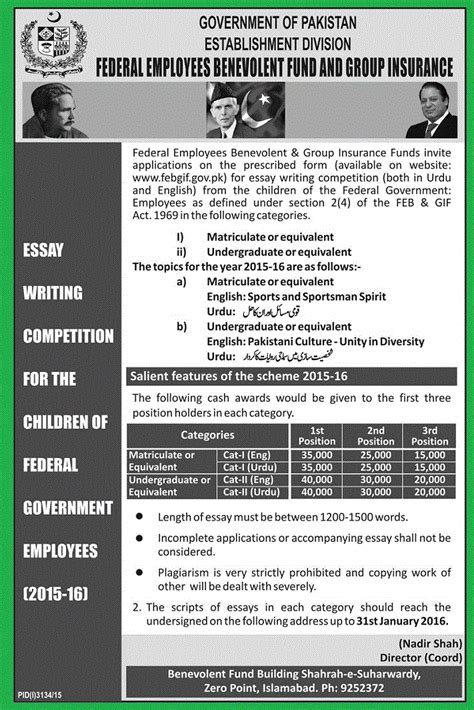 Essay Writing Competition 2015 by Essay Writing Competition For Children Of Govt Employees Urdu Pakworkers