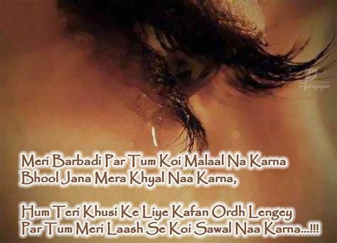 hindi sayri hindi shayari about love photos images pics