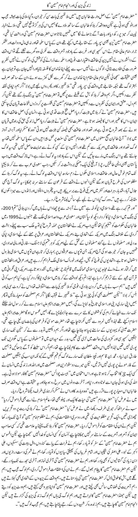 hazrat muhammad saw ki zindagi urdu javed chaudhry columns zindagi yazeed ki aur anjam imam
