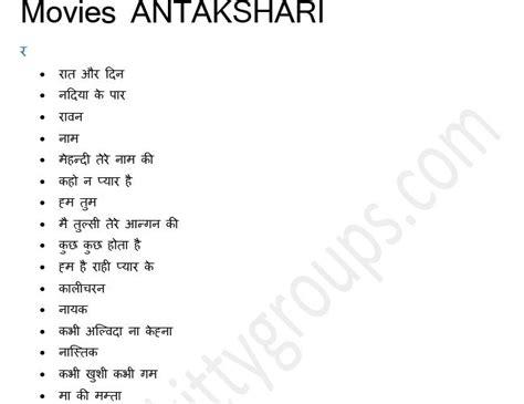 theme names in hindi ladies kitty party game in hindi movies antakshari
