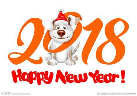 funny happy new year flirt 2018狗年设计图 广告设计 广告设计 设计图库 昵图网nipic
