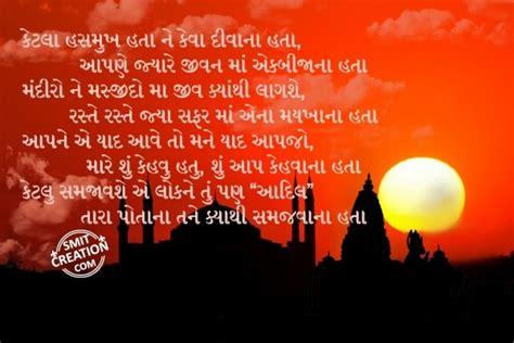 happy new year gujarati shayari 28 images aur shayari
