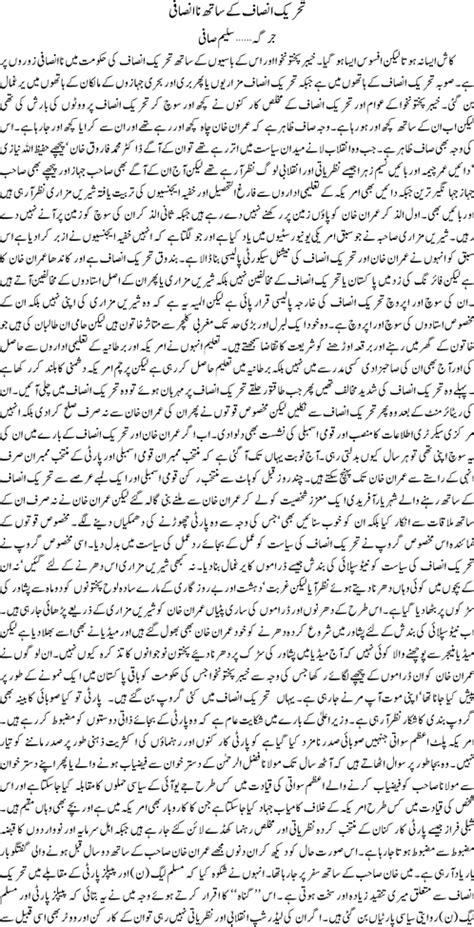 Tahreek insaf ke saath na insafi by Saleem Safi   Saleem