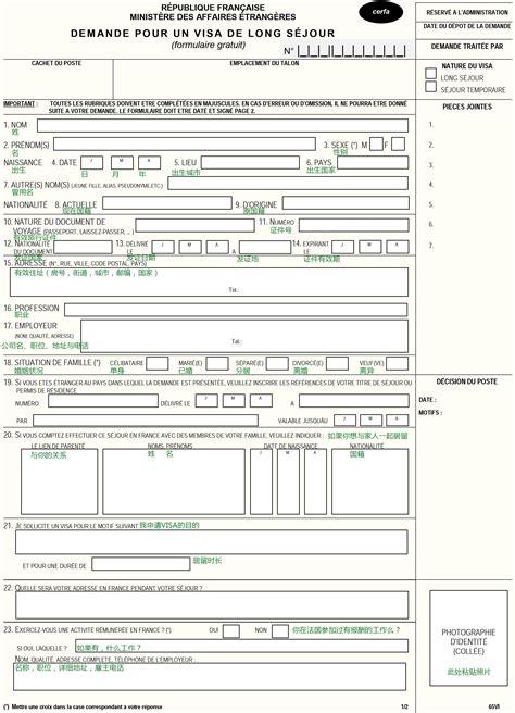 Lettre De Demande D Intégration à La Fonction Publique Application Form Formulaire De Demande D Attestation Ofii