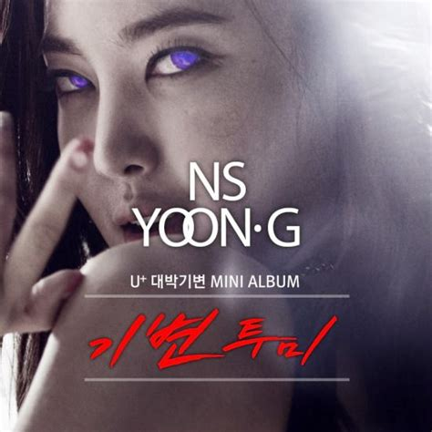 download mp3 korea ns yoon g ns 윤지 give in to me 기변투미 k2ost free mp3