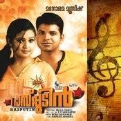 kanavu kandirunna kannil mappila songs kannale kannil mp3 song download rasputin malayalam songs