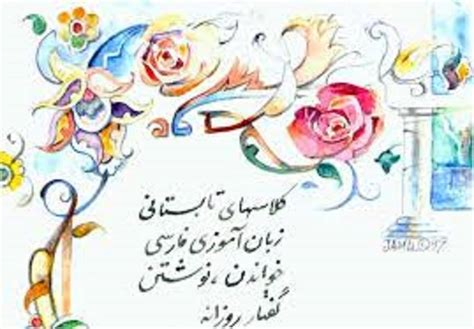 farsi language sas deghe limbas prus antigas galu faeddadas oe limba