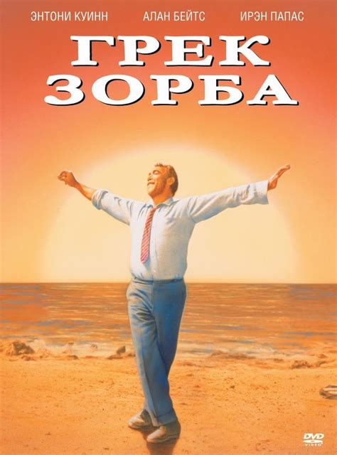 Zorba Search 78 Best Images About Zorba On I Like You