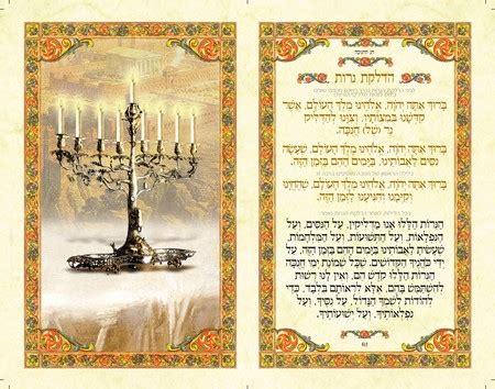 chanukah candle lighting prayer hanukkah kkl jnf keren kayemeth leisrael