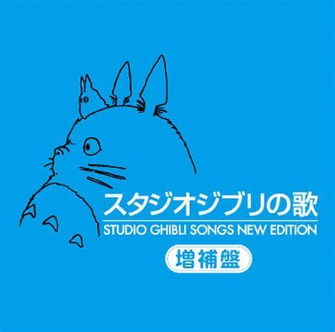 studio ghibli film release dates crunchyroll studio ghibli releases quot studio ghibl songs