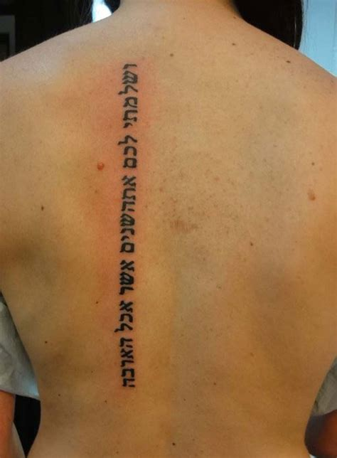 vertical back tattoo 30 spectacular hebrew tattoos creativefan