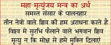 jai sai ram meaning maha mrityunjaya mantra meaning pooja mantra