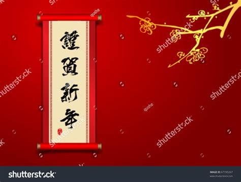 The Scroll Of Years scroll golden plum blossom stock vector
