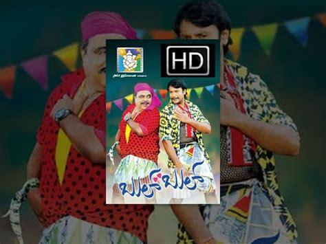 kannada new movies full 2016 bull bull challenging kannada new movies full 2016 bulbul darshan rachita