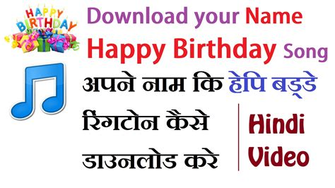 send happy birthday song to cell phone free motavera com