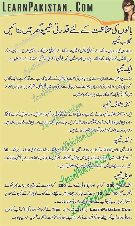 tips in urdu for tips in urdu march 2012