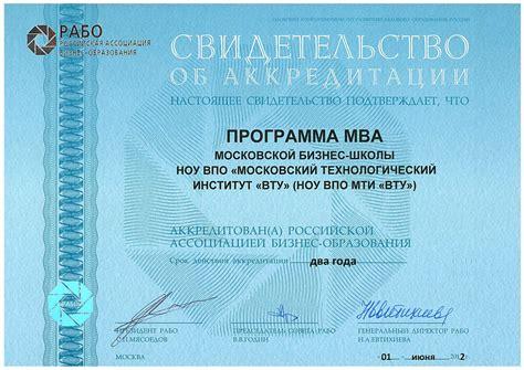 Mba Ru by отраслевые программы Mba Moscow Business School
