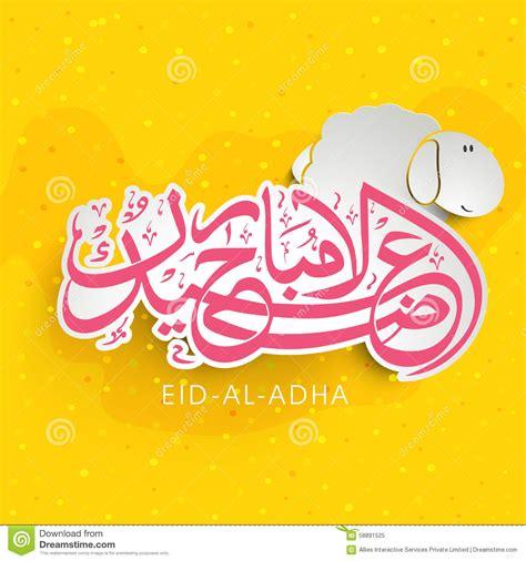 Adha Pink Adha Hijau A Dha arabic calligraphy for eid ul adha celebration stock illustration image 58891525