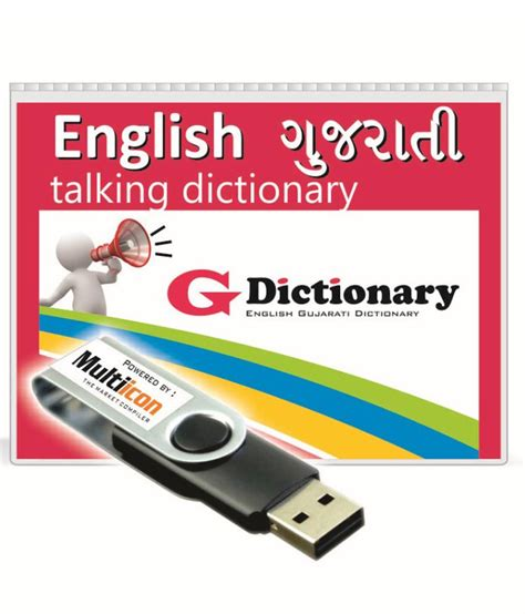 english to gujarati dictionary free download full version for windows 7 latin english talking dictionary free download full