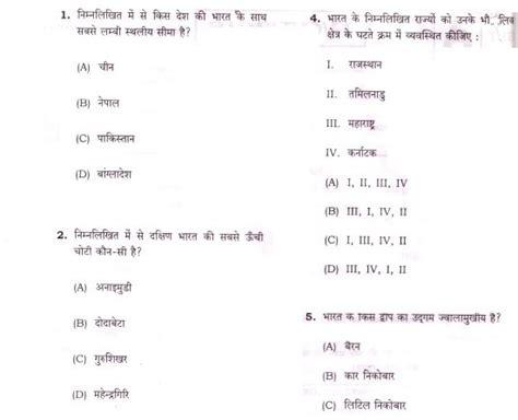 mppsc state service preliminary exam paper   ias exam portal indias