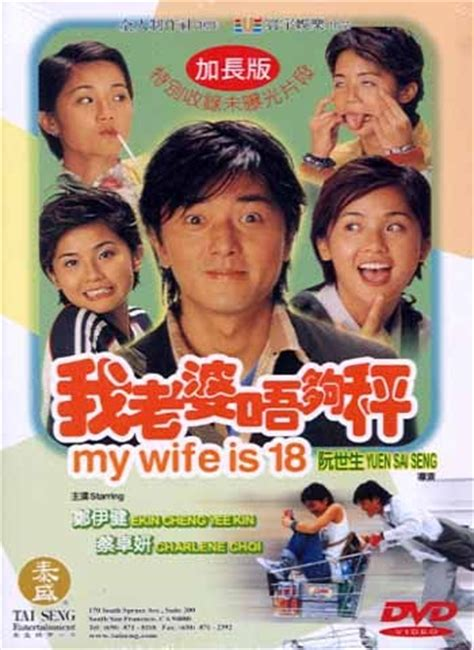 chinese film with english subtitles my wife is 18 chinese movie with english sub i love