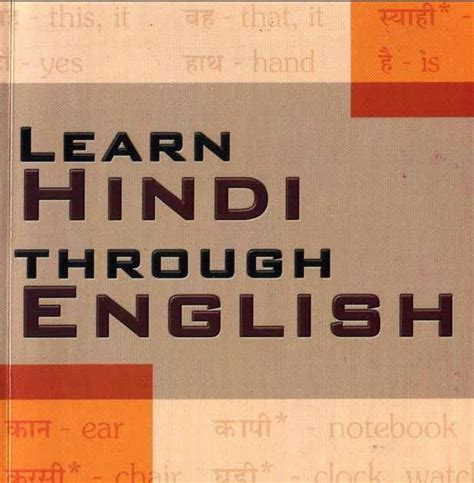 learn english through pictures picture this urdu and english books pdf free how to learn hindi