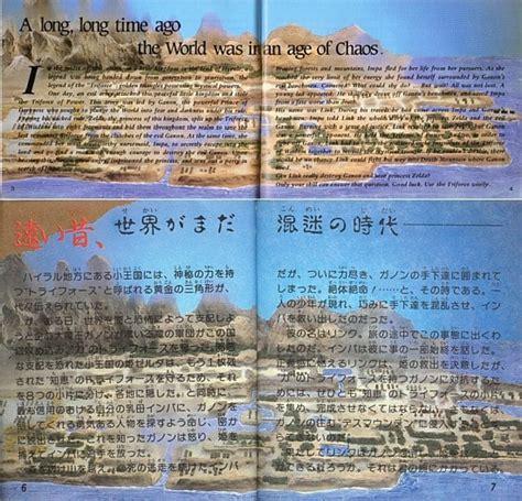 legend of zelda manual map the legend of zelda translation comparison instruction