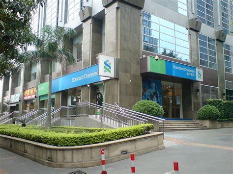 standardchartered bank file standard chartered bank china in guangzhou tianhe jpg