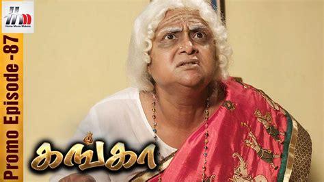 film seri ganga ganga tamil serial episode 87 promo 13 april 2017