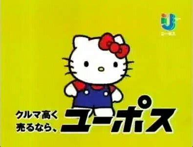 Sanrio Japan Hello Pony Clip x japan hello x japan cm bonus