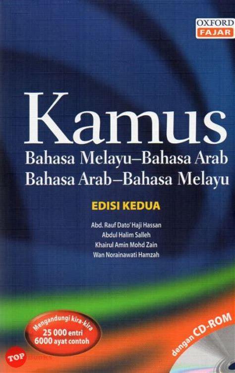 kamus bahasa inggris bahasa arab related keywords bahasa arab keywords keywordsking