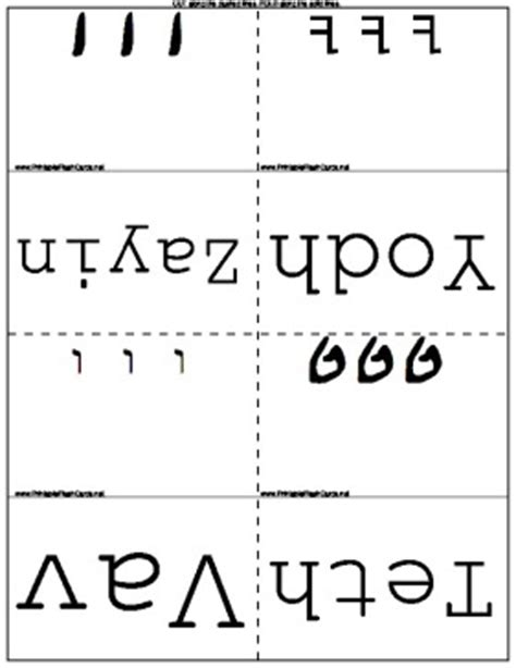 hebrew alphabet flash cards printable pdf hebrew alphabet flash cards