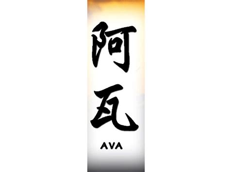 ava in chinese ava chinese name for tattoo
