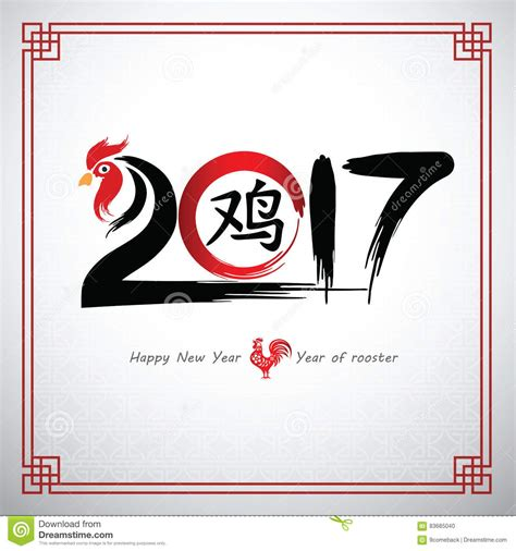 rooster meaning in new year new year rooster meaning 28 images happy new year 2017