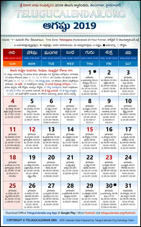 telangana  august telugu calendar high resolution