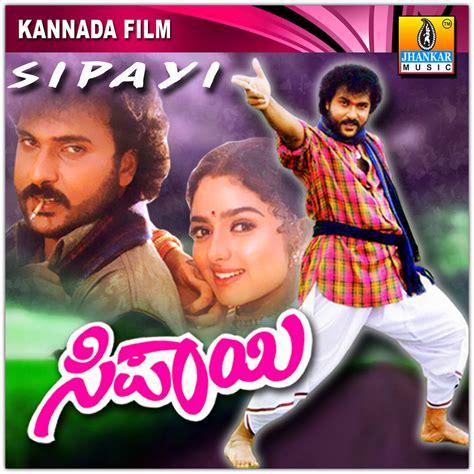 film with songs kannada movie songs