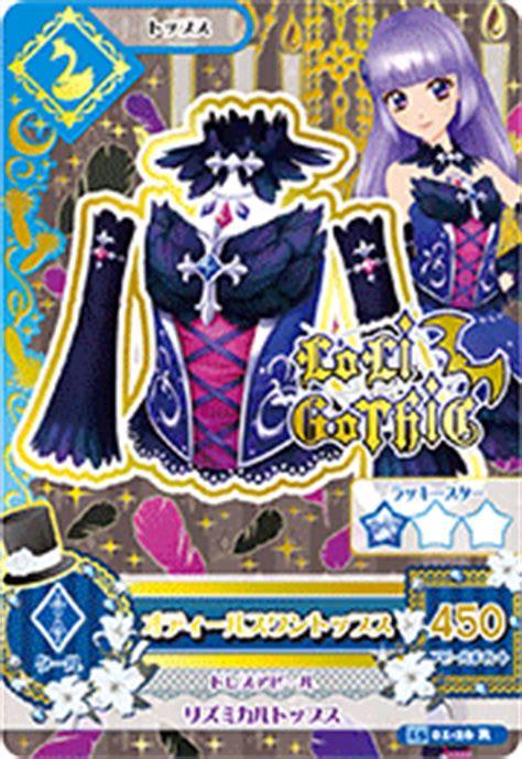 Kartu Aikatsu Season 2 Versi 1 Cool Bottoms Asli Original Yurika data carddass aikatsu 2015 series part 1 aikatsu wiki fandom powered by wikia