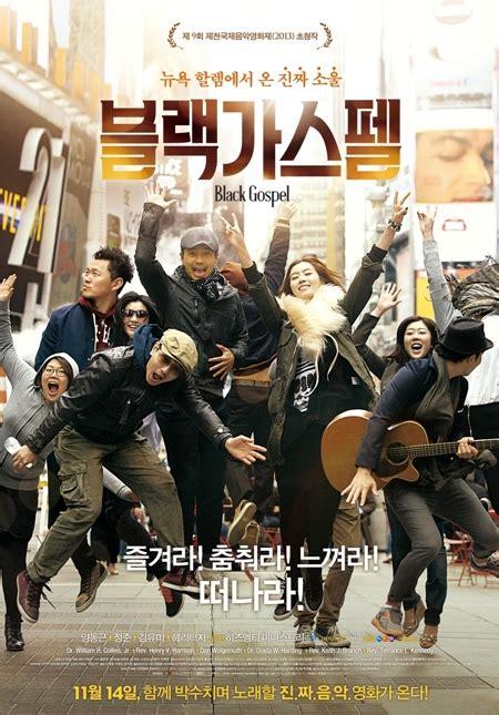 film seri korea black ss씨네리뷰 블랙가스펠 신선하다 그런데 음악 영화 종교 영화 연예 gt 기사 더팩트