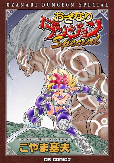 delicious in dungeon vol 1 ozanari dungeon special 1 vol 1 issue