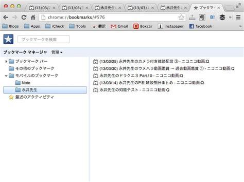 chrome shortcut keys google chromeのタブ上にあるページを一気にブックマークできるショートカットキーがめちゃめちゃ便利