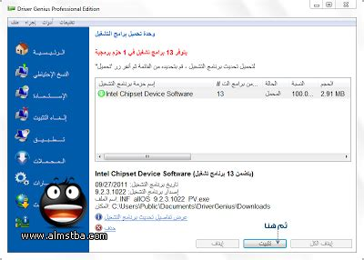 ccleaner myegy برنامج driver genius 12 2014 برنامج driver genius 12 myegy