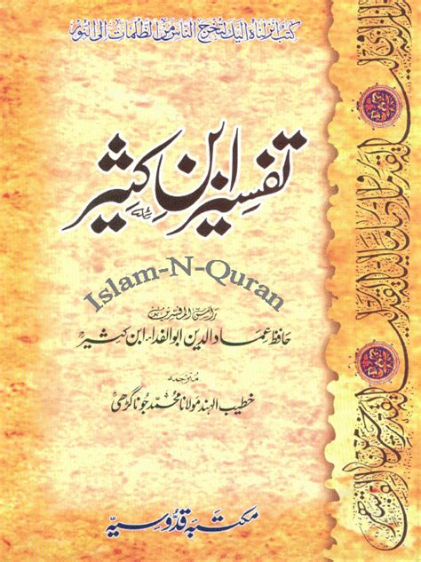 muslims our journeys to islam books news islamic books in urdu free downloads