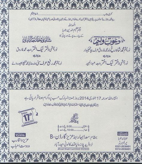 Wedding Card In Urdu suffa project